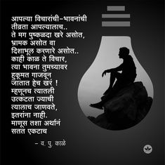 Catch me for more like this ❤️❤️😍😘 Insta - Or Motivational Poems, Marathi Poems, Marathi Calligraphy, Different Quotes, Quote Life, Deep Words, Maya, Qoutes, Thats Not My