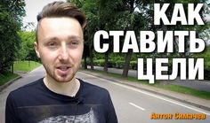 Видео про правильную постановку и достижение целей https://www.youtube.com/watch?v=QL3ikWJORM8 https://www.youtube.com/channel/UC_WcPyu56tDUibQslXIJMWQ