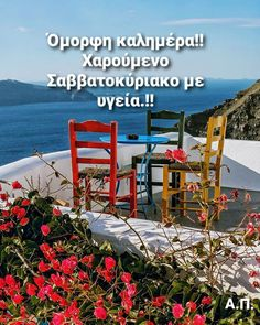 Pizza Restaurant, Outdoor Furniture Sets, Outdoor Decor, Greek Quotes, Wonderful Images, My Favorite Things, Beach, Desi, Decoupage