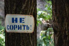 Armenia Hayastan No smoking Prohibido fumar #ani4x4