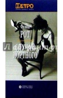 Филип Рот - Случай портного обложка книги