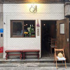 망원동 맛집 :: 안주가 맛있는 막걸리집 복덕방 : 네이버 블로그