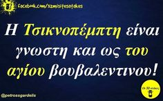 Funny Statuses, Funny Quotes, Humor, Memes, Statues, Funny Stuff, Greek, Funny Phrases, Funny Things
