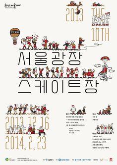 서울광장 스케이트장 포스터