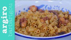 Χταπόδι με κοφτό μακαρονάκι από την Αργυρώ Μπαρμπαρίγου   Κλασικό και αγαπημένο νηστίσιμο ελληνικό πιάτο που μυρίζει θάλασσα. Φτιάξτε το όλοι! Macaroni And Cheese, Seafood, Ethnic Recipes, Greek, Cook, Sea Food, Mac And Cheese, Greece, Seafood Dishes