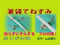 箸袋で折るネズミ - 創作折り紙の折り方・・・