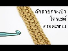 Free crochet cord patterns, crochet belts, crochet bangles, a lot of crochet cord designs. The interesting way of creating this braided crochet cord will mak. Crochet Belt, Crochet Braids, Bead Crochet, Crochet Stitches, Appliques Au Crochet, Crochet Strawberry, Knitting Patterns, Crochet Patterns, Crochet Video