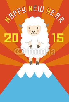 年贺状2015年富士山とひつじ