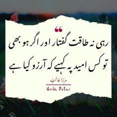 Read Love poetry of Mirza Ghalib in urdu. Best ashyar of love in urdu by mirza ghalib, ghalib love poetry in urdu , Ghalib ki Love shayari Nice Poetry, Image Poetry, Love Romantic Poetry, Love Poetry Urdu, Beautiful Poetry, Inspirational Quotes In Urdu, Wise Quotes, Urdu Quotes, Islamic Quotes