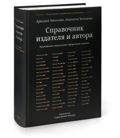 Книга Аркадия Мильчина иЛюдмилы Чельцовой «Справочник издателя и автора»