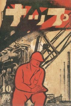 "Modernist Japanese poster -- ""NAPF"" (Nippona Artista Proletarian Federation) magazine covers: Sep 1931 // Oct 1931"