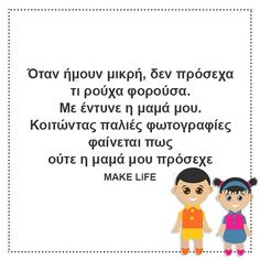 #momslife #στιχακια #ελληνικαστιχακια #αστεια #αστειαστιχακια #MAKELiFEgr #μαμα #μαμαδες #παιδια #supermoms Highlights, Family Guy, Guys, Quotes, Fictional Characters, Instagram, Quotations, Luminizer, Hair Highlights