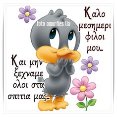 Good Afternoon, Good Morning, Greek Quotes, Disney Characters, Fictional Characters, Buen Dia, Bonjour, Fantasy Characters, Good Morning Wishes