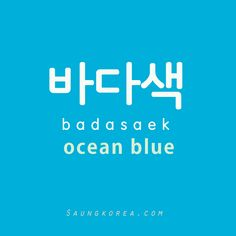 바다색 ^^ Refreshing ocean blue