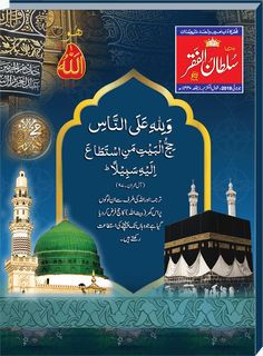 Photo Background Images Hd, Photo Backgrounds, Monthly Magazine, Islamic Messages, Mystic, Taj Mahal, World, Travel, Caligraphy