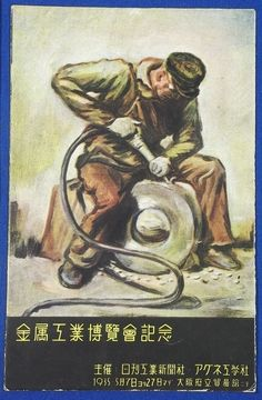 1935 Japanese Postcard  Commemorative for Metal Industries Exhibition,   craftsman vintage machine / vintage antique old art card / Japanese history historic paper material Japan