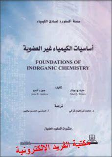 تحميل كتاب أساسيات الكيمياء غير العضوية 1 Pdf Chemistry Books To Read Books