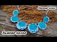 Polymer Clay Necklace Tutorial from Rusalina | Зимнее колье ❤ Полимерная глина ❤ Мастер-класс ❤ Краска Pebeo Prisme ❤ - YouTube
