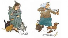 Caricatures of all the zodiac signs as old ladies _ Бабка, ама сладка