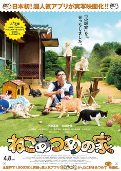 Cat Version of Movie Poster of Neko Tasume no Ie
