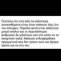 QuoteBy@greekquotesg ✒ Εκτίμησε τέτοιους ανθρώπους είναι σπάνιοι…