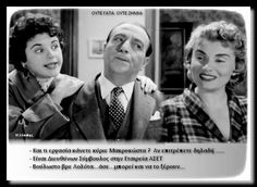 Einstein, Greece, Comedy, Cinema, My Love, Greece Country, Movie Theater, My Boo, Movies
