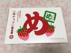 ピンクのめんべい!?期間限定「苺チョコ味」 | 九州DANDY