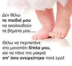 Δίπλα μου! Family Quotes, Me Quotes, Funny Quotes, Its A Wonderful Life, Life Is Good, Greek Quotes, Happy Kids, Love Words, My Children