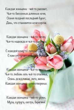 Happy Birthday Wishes Friendship, Happy Birthday Cards, Amazing Quotes, Best Quotes, Wisdom Quotes, Life Quotes, Thinking Of You Quotes, Biblical Verses, Happy Mothers Day