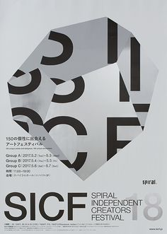 SICF18 - Daikoku Design Institute
