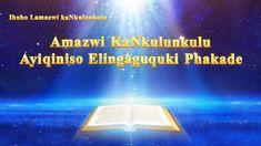 """African Gospel Song 2018 """"Amazwi KaNkulunkulu Ayiqiniso Elingaguquki Pha..."""