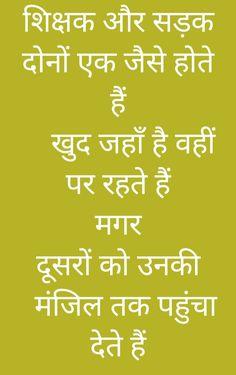 Good Morning Beautiful Quotes, Good Morning Quotes, Sad Quotes, Love Quotes, Inspirational Quotes, Baby Foot, Marathi Quotes, Zindagi Quotes, Dil Se