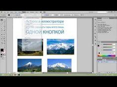 Actions в иллюстраторе, или как свернуть горы нажатием одной кнопки - YouTube
