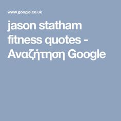 jason statham fitness quotes - Αναζήτηση Google