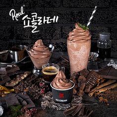 비주얼극강, 리얼쇼콜라데 dalkomm coffee bakery franchise