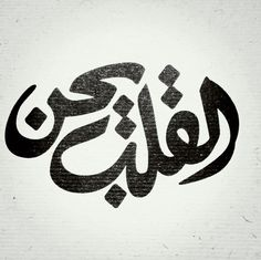القلب يحن.  #Arabic #Calligraphy islam is beautiful. ALHAMDULILLAH
