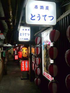 有楽町ガード下 Yuuraku-cho, Tokyo