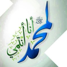 To Muhammad i'am devoted