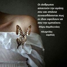 Greek Quotes, Relationship Quotes, Love Quotes, Words, Life, Inspiration, Live, Diary Book, Qoutes Of Love