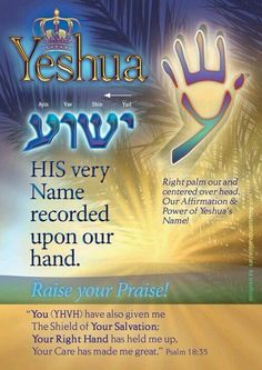 We who have asked Jesus in our hearts live for Him are heirs to the throne of God. We wear His name, Jesus is the King of Kings Lord of Lords forever ever. He is royalty we are his children, hallelujah long live God our Father, Son Holy Spirit - Yeshua Now Quotes, Bible Quotes, Faith Quotes, Image Jesus, Learn Hebrew, Hebrew Words, Hebrew Sayings, Jesus In Hebrew, Words Of Jesus