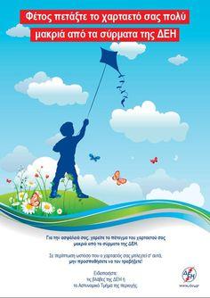 Δραστηριότητες, παιδαγωγικό και εποπτικό υλικό για το Νηπιαγωγείο: Καθαρή Δευτέρα και Χαρταετοί στο Νηπιαγωγείο: Φύλλο Εργασίας με Κάρτες Ακ...
