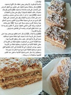 Arabic Dessert, Arabic Food, Algerian Cookies Recipe, Sweets Recipes, Cookie Recipes, Moroccan Desserts, Cooking Cake, Icebox Cake, Cake Decorating Tips
