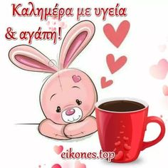 Morning Coffee Images, Good Morning Good Night, Diy And Crafts, Pikachu, Cartoon, Gifts, Fictional Characters, Greek, Blessings