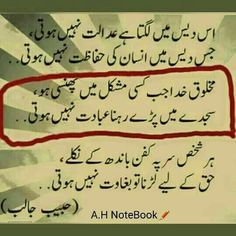 Sufi Quotes, Poetry Quotes In Urdu, Urdu Poetry Romantic, Love Poetry Urdu, Urdu Quotes, Quotes Images, Islamic Love Quotes, Islamic Inspirational Quotes, Sufi Poetry