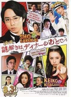 Nazotoki wa Dinner no Ato de: (J-Drama) Subtitle Indonesia Cinema Movies, Drama Movies, Film Movie, Keiko Kitagawa, Movies 2014, Sports Graphics, Cinema Posters, Movie Posters, Korean Drama