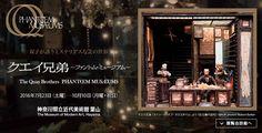 クエイ兄弟―ファントム・ミュージアム 会期は2016年7月23日(土曜)から2016年10月10日(月曜)まで 展覧会詳細へ