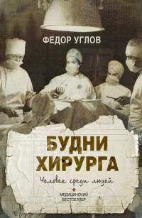 Книга « Будни хирурга. Человек среди людей » - читать онлайн