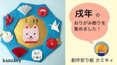 折り紙で作る!犬のお正月飾り Origami New Year Dog Decorations - YouTube