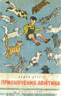 "Генрих Вальк «Приключения Ломтика» | ""Картинки и разговоры"" Vintage Children's Books, Vintage Posters, Old Books, Book Posters, Book Illustration, Childrens Books, Illustrators, Book Art, Books To Read"