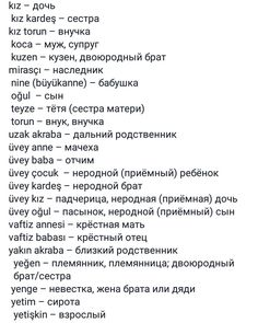 Russian Language Lessons, Russian Lessons, Turkish Lessons, Russian Language Learning, Learn Turkish Language, Judith, Words, Education, Turkish Language